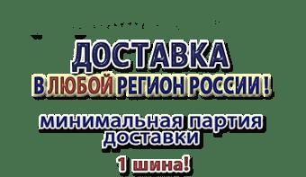 Шины Медведь: цена, продажа шин Medved, каталог, купить в Москве